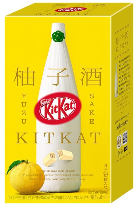 雀巢 KITKAT 迷你型 柚子酒 美丈夫 9片