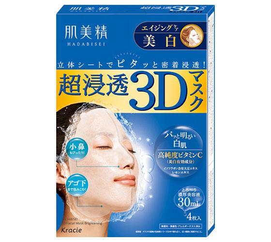 肌美精 超浸透玻美白3D保濕面膜 4片